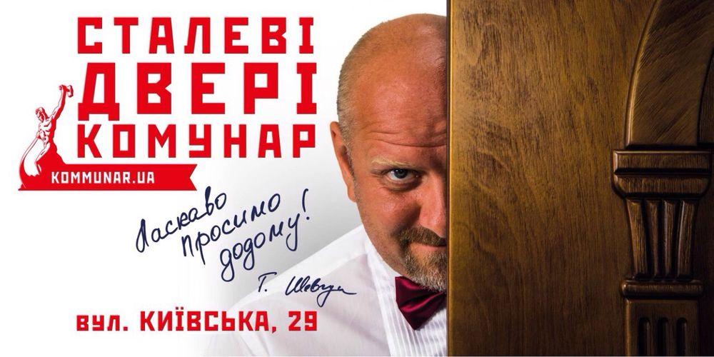 «Званый ужин» в магазине «kommunar.ua»